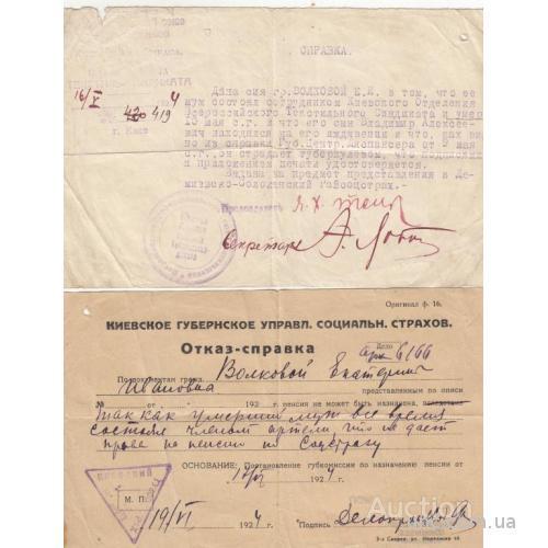 СПРАВКА О СМЕРТИ КИЕВ 1924 3 ШТ. МАРКА.