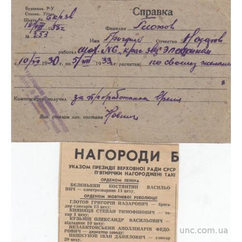 СПРАВКА. ПЕЧАТЬ НОТАРИУС. КИЕВ. 1933 НАГРАДА.