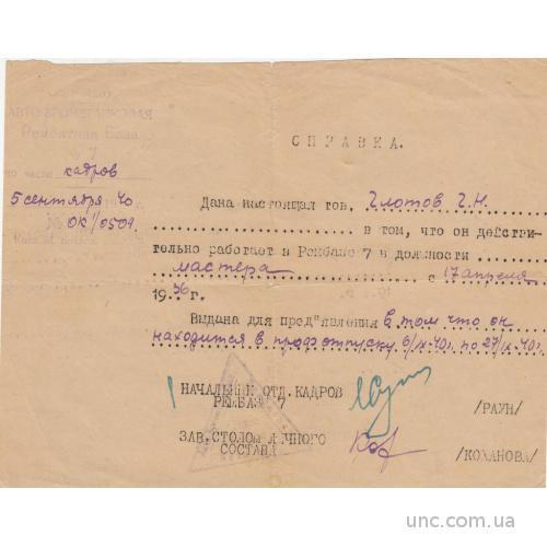 СПРАВКА. ПЕЧАТЬ НОТАРИУС. КИЕВ. 1936 МАРКА.