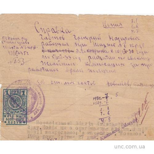 СПРАВКА. ПЕЧАТЬ НОТАРИУС. КИЕВ. МАРКА. . 1932