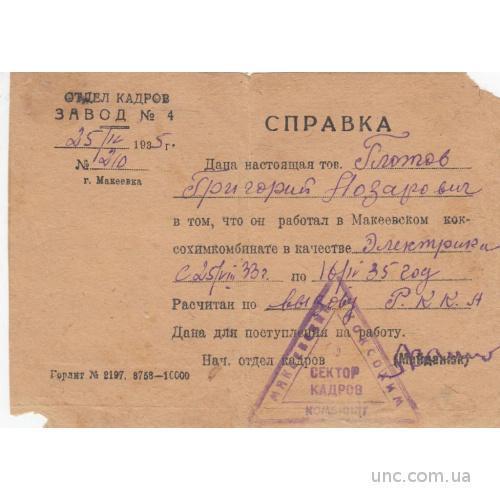 СПРАВКА. ПЕЧАТЬ НОТАРИУС. МАКЕЕВКА. 1935