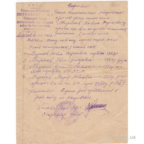 СПРАВКА. РАБОТНИК.ИМУЩЕСТВО ИМЕЕТ...1941