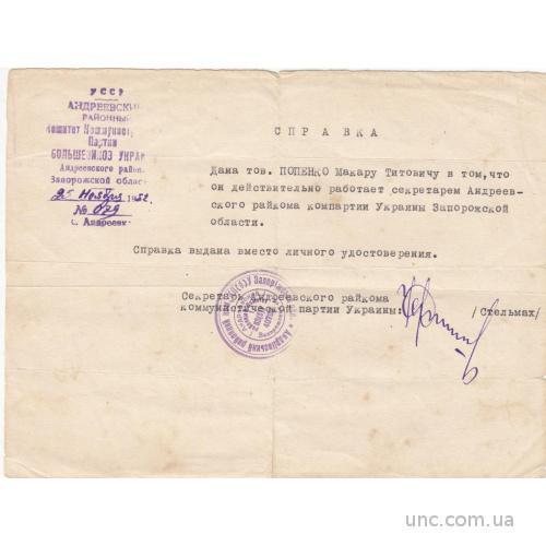СПРАВКА. ЗАПОРОЖЬЕ. СЕКРЕТАРЬ ОБКОМА ПАРТИИ. 1952