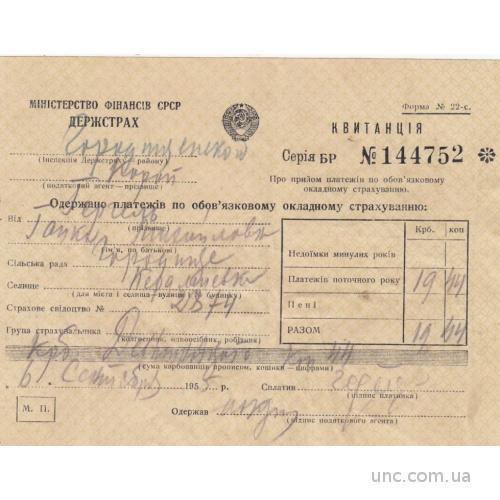 Государственное окладное страхование СССР - квитанция - Городище - 1955
