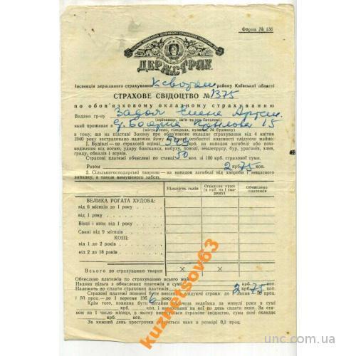 СТРАХОВАНИЕ ГОССТРАХ 1966 СВИДЕТЕЛЬСТВО ЗАДОЯ КИЕВ