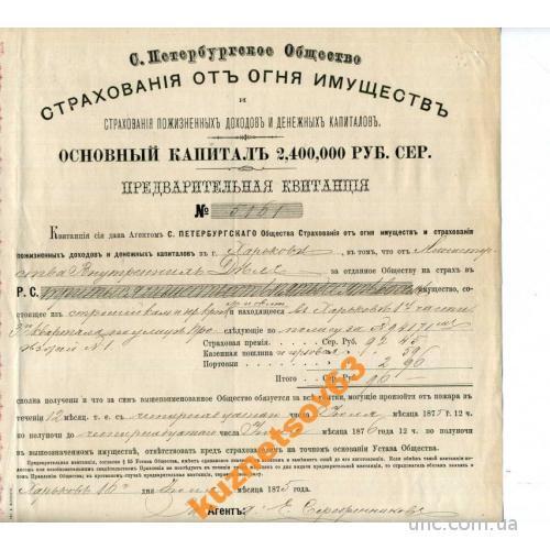 Страхование от Огня Имущество 1897.МИН Внутрених д