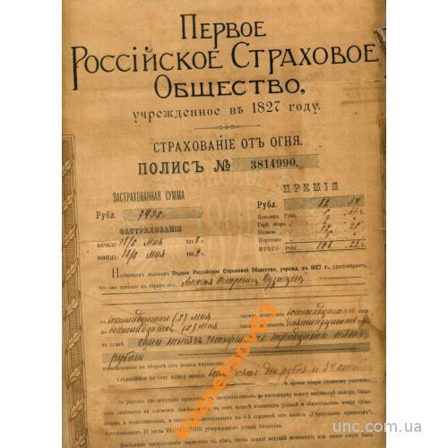 Первое Российское страховое общество - страхование от огня - Полис - 1918