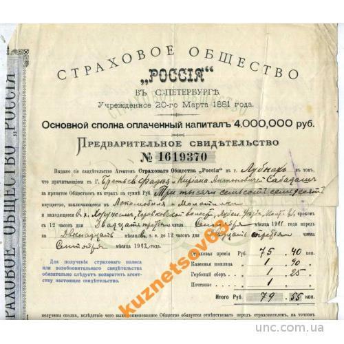 Страховое Общество Россия(свидетельство)1911,Лубны