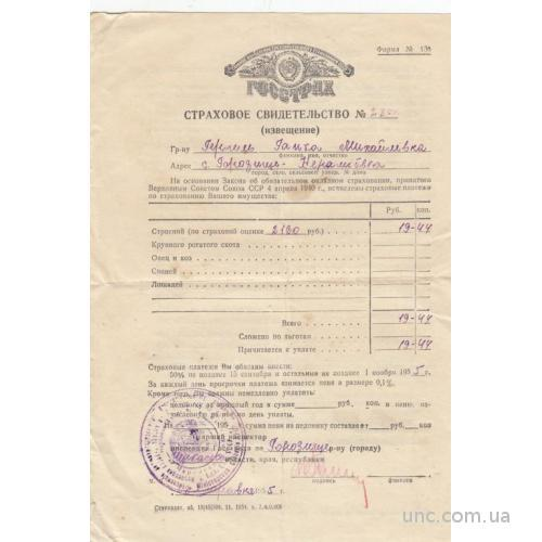 Государственное окладное страхование СССР - страховое свидетельство (извещение) - Городище - 1955