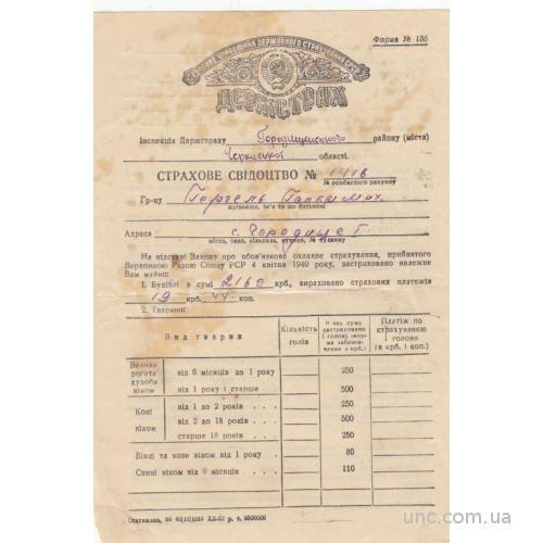Государственное окладное страхование СССР - страховое свидетельство - Городище - 1954