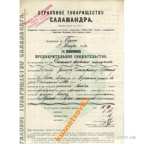 Страховое Товарищество САЛАМАНДРА 1912 год