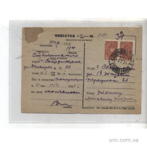 СВЕРДЛОВСК ПОВЕСТКА В СУД. 1937 ГОД МАРКА ПЕЧАТЬ