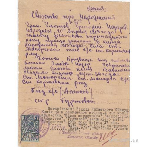 СВИДЕТЕЛЬСТВО О РОЖДЕНИИ. ПЕЧАТЬ НОТАРИУС. КИЕВ. 1935 МАРКА.