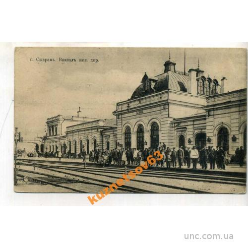открытка сызрань вокзал амкодор специальные машины