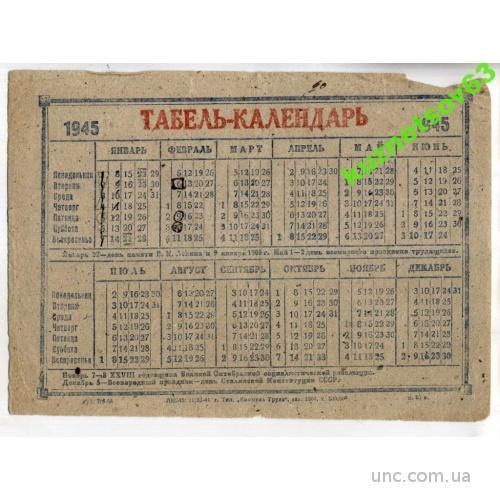 ТАБЕЛЬ-КАЛЕНДАРЬ. 1945