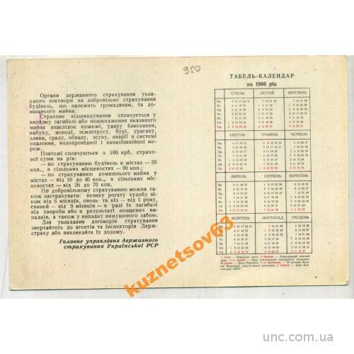 ТАБЕЛЬ КАЛЕНДАРЬ. 1966 ГОССТРАХ.