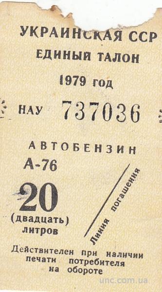 ТАЛОНЫ НА БЕНЗИН. УКРАИНА 1979