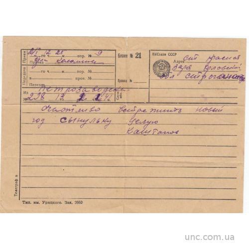 ТЕЛЕГРАММА. ПОЗДРАВЛЕНИЕ С НОВЫМ ГОДОМ. ОРЛОВСКАЯ ОБЛ.  1941