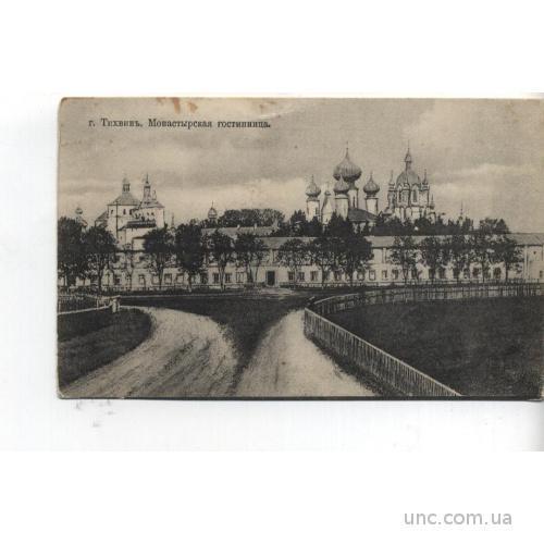 ТИХВИН. Монастырская гостиница. *****
