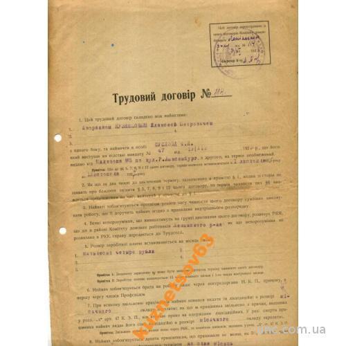 ТРУДОВОЙ ДОГОВОР. 1926 Г