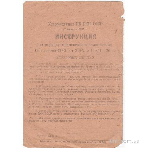 ТЮМЕНЬ. ИНСТРУКЦИЯ  СОВНАРКОМ. 1926 Г.