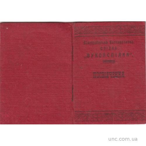 УДОСТОВЕРЕНИЕ. ХАРЬКОВСКАЯ ТРАНСПОРТНАЯ КОНТОРА. 1931