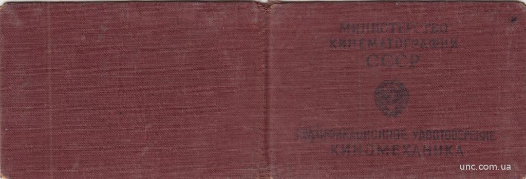 УДОСТОВЕРЕНИЕ КИНОМЕХАНИКА. ХАРЬКОВ. 1944