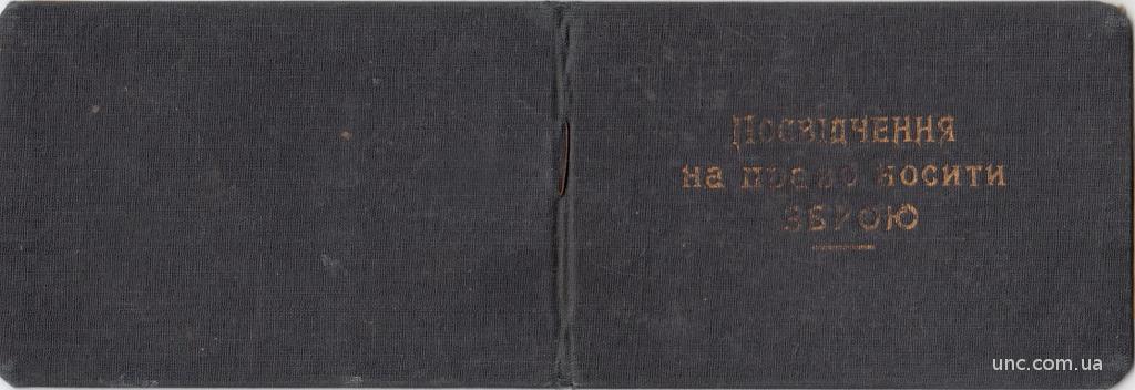 УДОСТОВЕРЕНИЕ ОГПУ НКВД.  1931