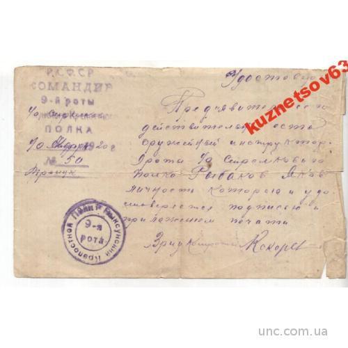 УДОСТОВЕРЕНИЕ ОРУЖЕЙНОГО ИНСТРУКТОРА 1920 ГОД 9 Р