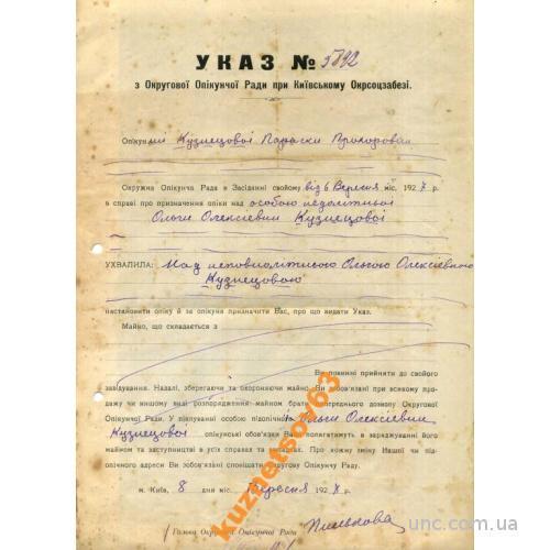УКАЗ. ОПЕКУНСКИЙ СОВЕТ. СОВБЕЗ. 1927