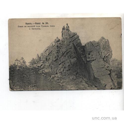 УРАЛ. №36. Скала на вершине горы Уреньги