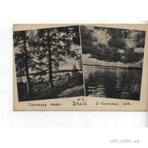 УРАЛ.  чусовая озеро.  В Исеткский пруд.    1927г