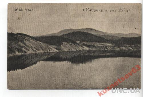 УРАЛ. Р. ЮРУЗАНЬ И ГОРА ШУЙДО.  1927