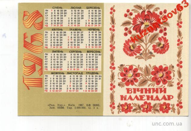 ВЕЧНЫЙ ТАБЕЛЬ КАЛЕНДАРЬ..1968 ГОД