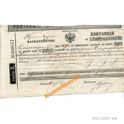 Квитанция казначейства - Кролевец - водяной знак - серия Ц - 1879