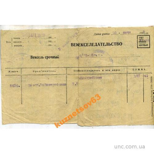 ВЕКСЕЛЬ СРОЧНЫЙ. 1928 БАНК ОДЕССА.