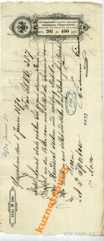Вексель - Москва - водяной знак - цена 30 коп - 1870