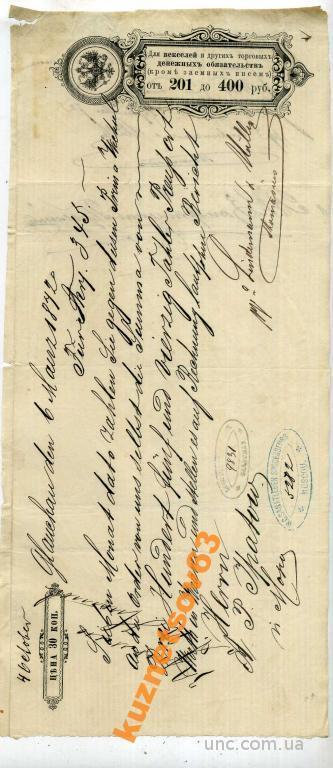 Вексель - Москва - водяной знак - цена 30 коп - 1872
