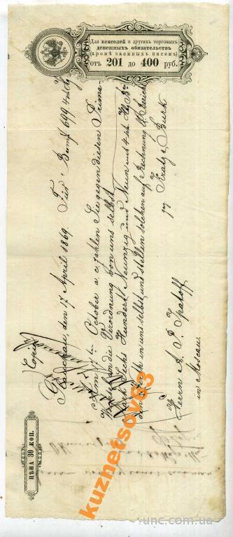 Вексель - Москва - водяной знак - цена 30 коп - 1869