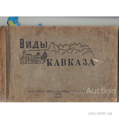 ВИДЫ КАВКАЗА. 1930 ГОД 48 ФОТО.