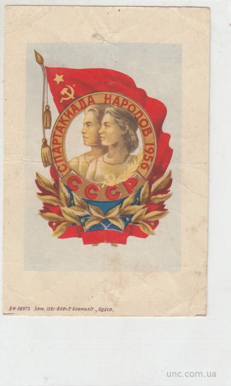 ВКЛАДЫШ ОТ КОНФЕТ. ОДЕССА СПАРТАКИАДА СССР