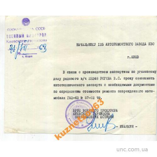 ВОЕННЫЙ ПРОКУРОР. АВТОРЕМОНТНЫЙ ЗАВОД. 1963
