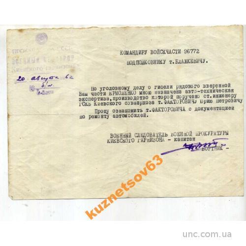 ВОЕННЫЙ ПРОКУРОР.  ГИБЕЛЬ РЯДОВОГО. 1962