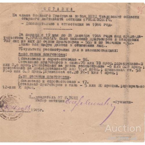 ВОЕННЫЙ ТРИБУНА НКВД 1945 ЮСТИЦИЯ.