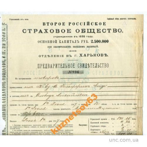 Второе Российское СТРАХОВОЕ Общество 1911 год