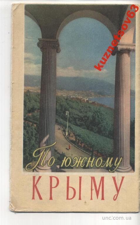 ЮЖНЫЙ КРЫМ.  КАРТА 1956
