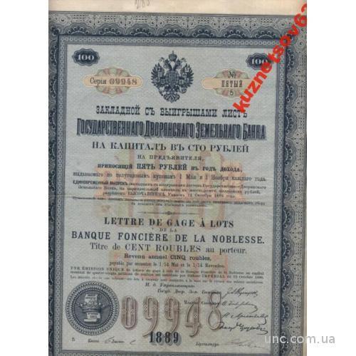 ЗАКЛАДНОЙ ЛИСТ ДВОРЯНСКОГО ЗЕМЕЛЬНОГО БАНК 1889 ГО