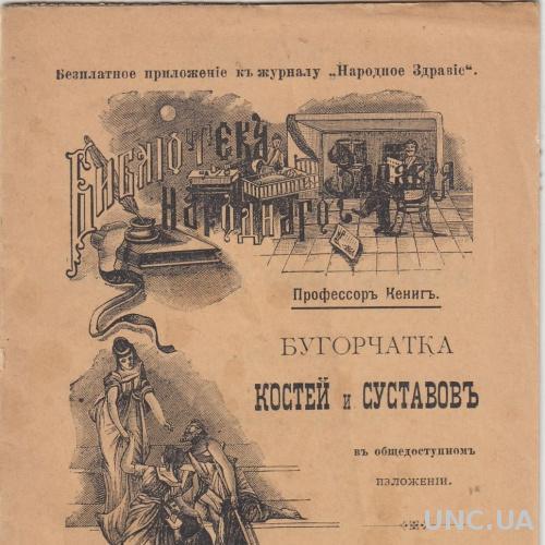 ЖУРНАЛ НАРОДНОЕ ЗДОРОВЬЕ. БУГОРОРЧАТКА КОСТЕЙ И СУСТАВОВ. ПЕТЕРБУРГ 1901 МЕДИЦИНА.