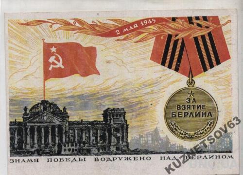 ЗНАМЯ ПОБЕДЫ ВОДРУЖЕНО НАД БЕРЛИНОМ!  2 мая 1945