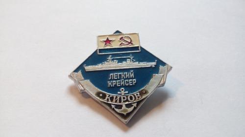 Легкий крейсер Киров. Еще 100 лотов!